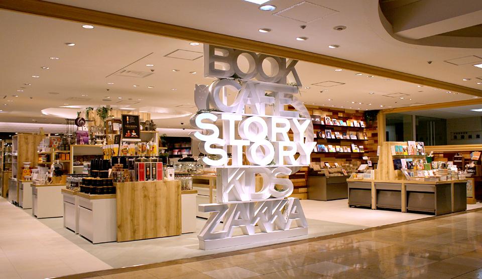 ストーリーストーリー