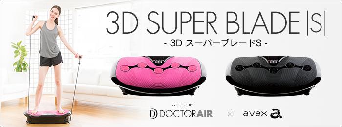 ドクターエア3DスーパーブレードSとは?