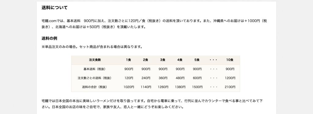 宅麺.com 送料