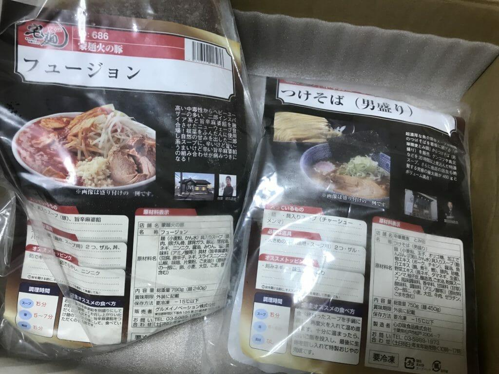 宅麺 到着