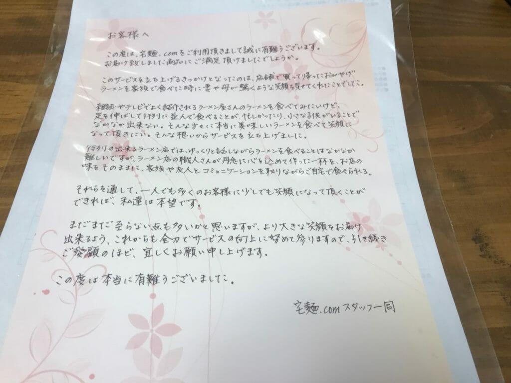 宅麺 手紙