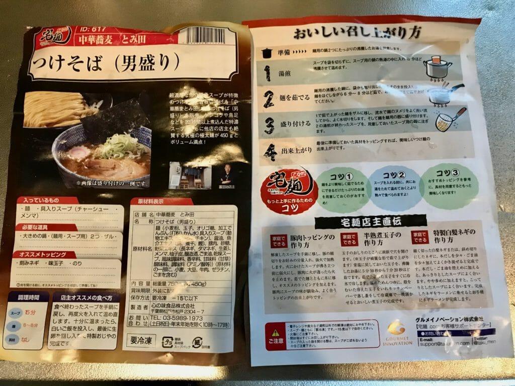 宅麺 調理方法