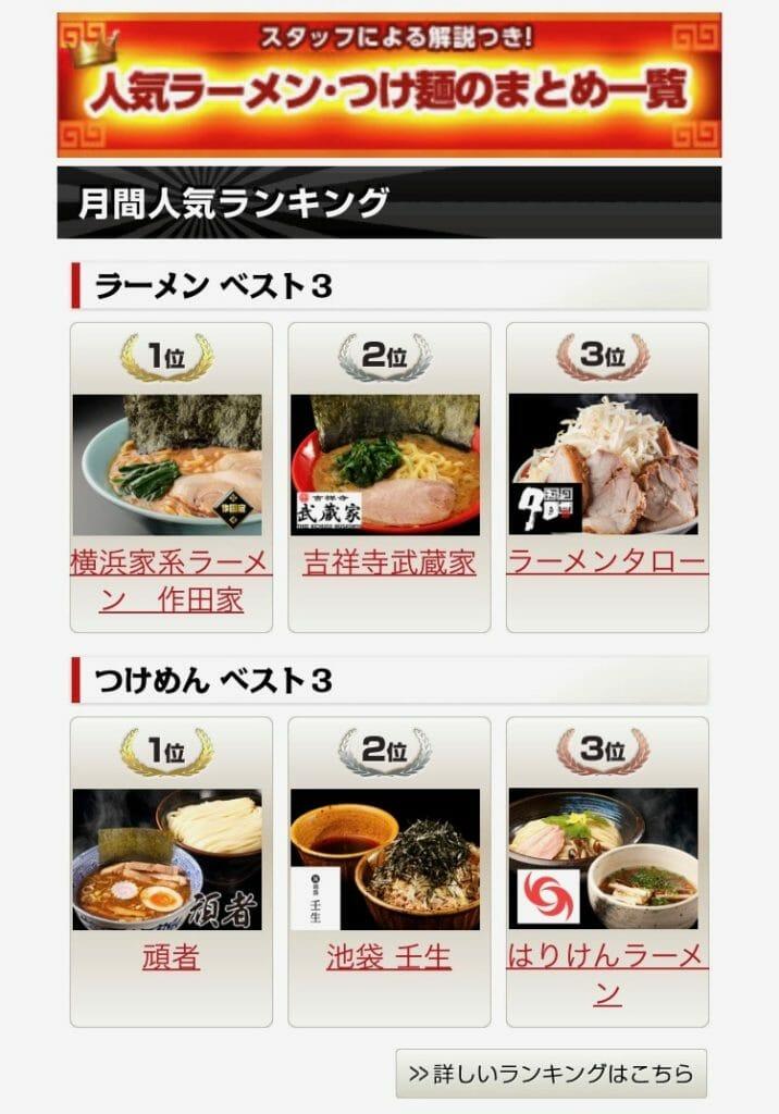 宅麺.com スマホ